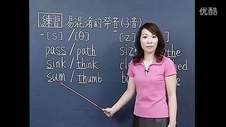 英语音标 怎么学英语 零基础英语
