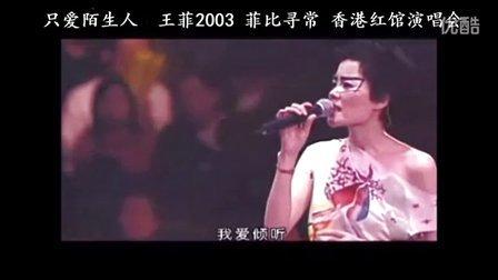 《只爱陌生人》王菲 2003 菲比寻常 香港红馆演唱会