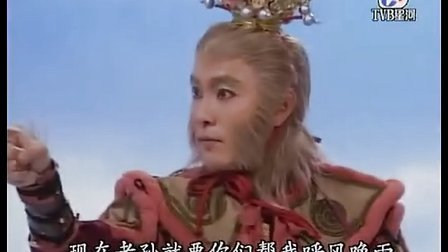 西游记张卫健版19
