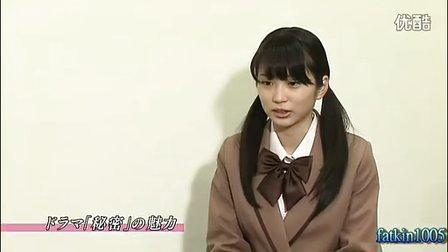 [戏剧花絮]201010志田未来-秘密-特典