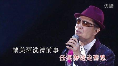 21.忘尽心中情(高清版)-陈浩德[金曲璀灿40周年]演唱会欣赏