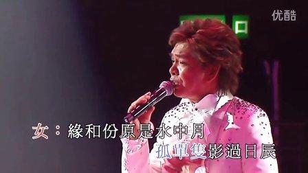 09.情为何物...(高清版)-陈浩德[金曲璀灿40周年]演唱会欣赏