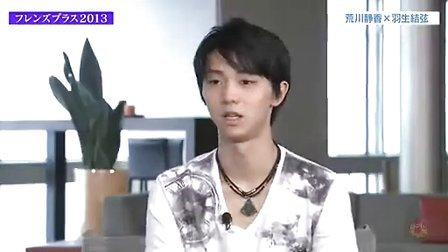 羽生结弦 Yuzuru Hanyu Friendsα 2013 ソチ五輪まであと半年