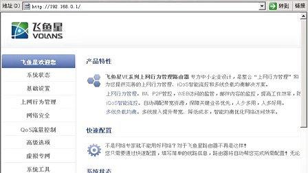 飞鱼星电信新联通带宽叠加配置视频-1307