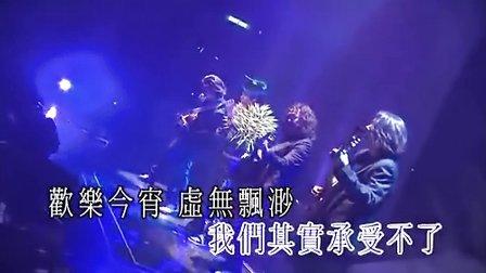 古巨基09-Eye Fever演唱会