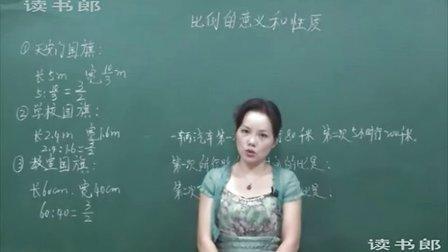 數學小学6下第3课第1节比例的意义和性质