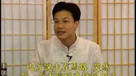 蔡礼旭老师-幸福人生讲座(第4梯次) -04