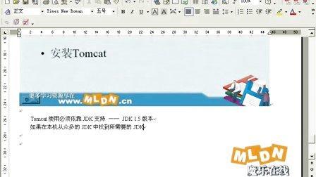Tomcat服务器配置