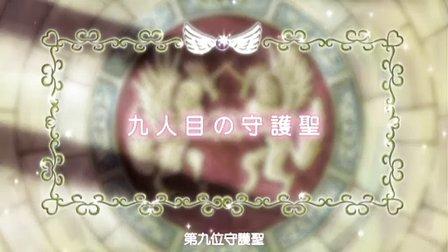 恋爱天使安琪莉可 第二季 10