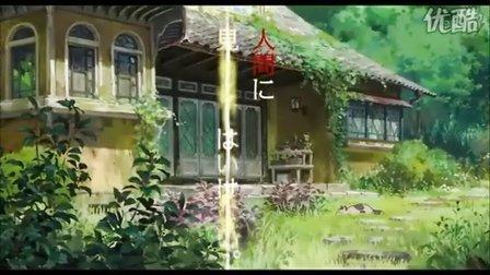 吉卜力动画新作首曝预告《借东西的小人阿莉埃蒂》先行版预告片原声制作特辑
