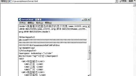 张孝祥-JavaScript01-03