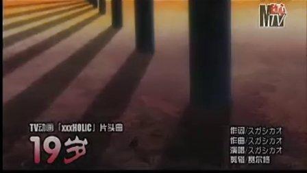 四月一日灵异簿 第一季 xxxHOLiC 第一季 MV