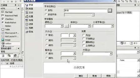张孝祥-JavaScript 03-01