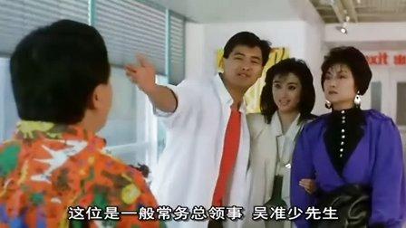 精装追女仔.1987.粤语.cd1