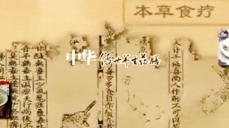 中华传世养生药膳 春补篇 01