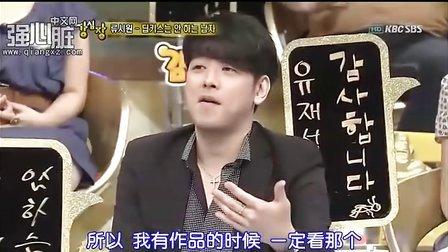 100914 强心脏 中秋特辑上 中字 柳时元 李胜基等