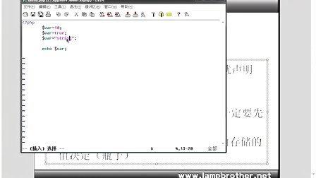 原创PHP视频教程(22)_LAMP兄弟连PHP教程