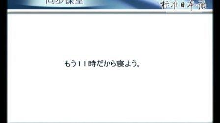 新版中日交流标准日本语初级第30课