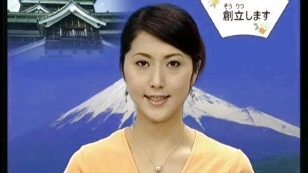 新版中日交流标准日本语初级第41课
