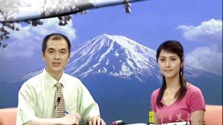 新版中日交流标准日本语初级第32课