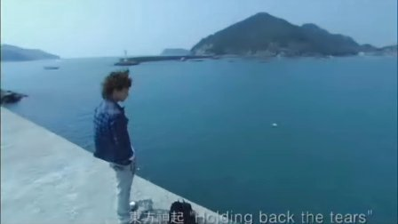 [MV][东方神起][Holding Back The Tears][Kor Ver.]