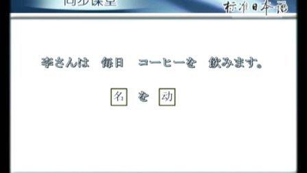新版中日交流标准日本语初级第7课