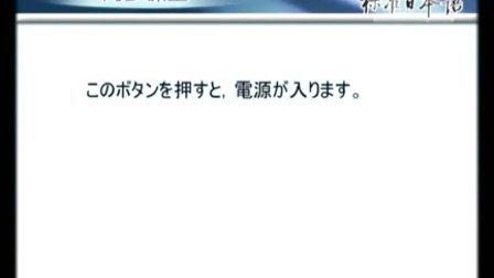 新版中日交流标准日本语初级第31课