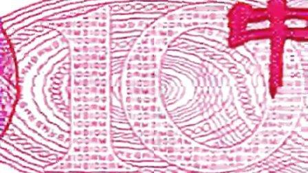 怎样识别假人民币5胶印缩微文字