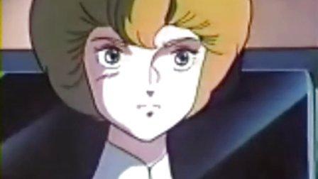 《太空堡垒》第二部 机器人者 第五十八集