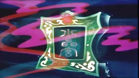 美术片-哪吒闹海珍藏版
