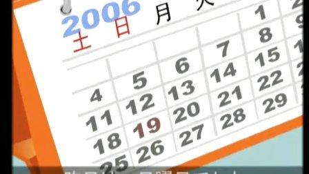 新版中日交流标准日本语初级第10课