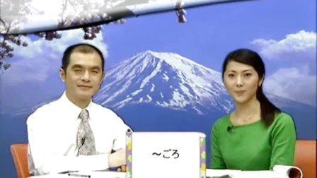 新版中日交流标准日本语初级第5课