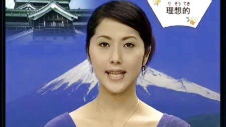 新版中日交流标准日本语初级第43课
