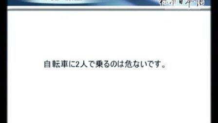 新版中日交流标准日本语初级第26课