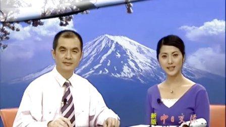 新版中日交流标准日本语初级第16课
