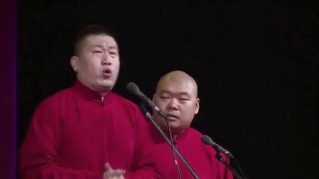 张鹤伦 郎鹤焱《快乐节奏》2013年纲丝节郭德纲济公传相声专场