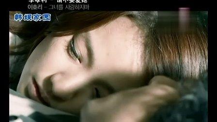 李孝利MV写真全辑第一部伤心天使