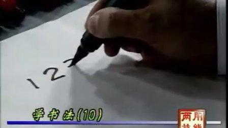 庞中华硬笔书法教程第10讲