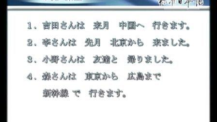 新版中日交流标准日本语初级第6课
