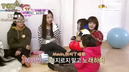 [TCN情网部落]110125 KBS T-ARA Hello Baby.E11.韩语中字