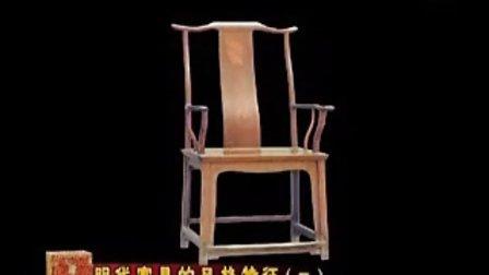 明式家具的风格特征 (四)