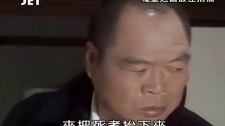 JET推理剧03 糊涂最佳拍档