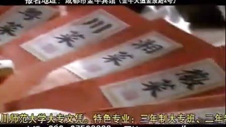 成都新东方烹饪学校广告