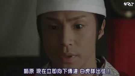 猪猪字幕组  白虎队 part2       山下智久 田中圣