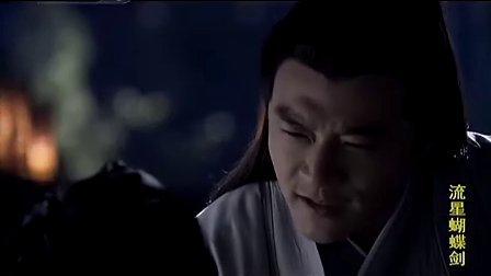 《新流星蝴蝶剑》第24集