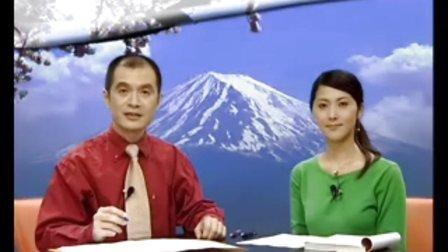 新版中日交流标准日本语初级入门单元1