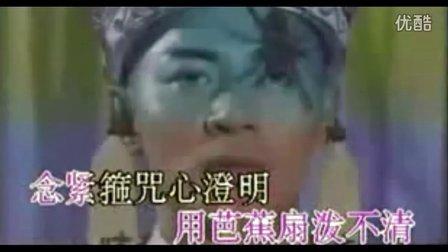 《西游记陈浩民版》只爱西经 洪建华《 高清珍藏版》