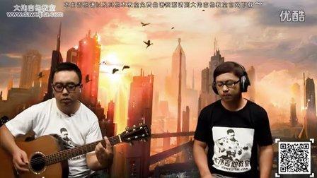 《存在》汪峰 吉他弹唱教学 大伟吉他