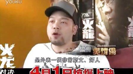 """《火龙对决》制作特辑""""燃烧野心"""""""