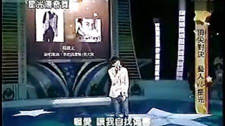 超级星光大道:杨骏文-『你把我灌醉』(5-22)20100716